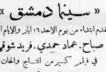 """صورة إعلان فيلم """"ظلموني الحبايب"""" في دمشق عام 1954م"""