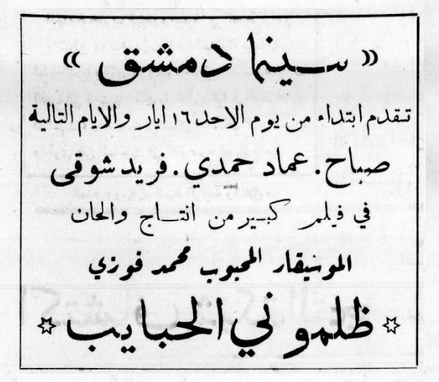 """إعلان فيلم """"ظلموني الحبايب"""" في دمشق عام 1954م"""