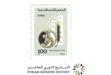 صورة طوابع سورية 1986- شهادات الاستثمار