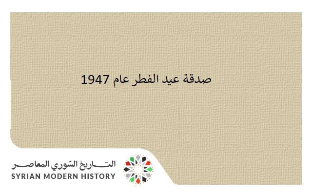 صورة صدقة عيد الفطر عام 1947