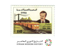 صورة طوابع سورية 1986- الذكرى 23 لثورة 8 آذار