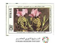 صورة طوابع سورية 1986- معرض الزهور الدولي (2)