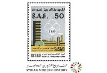 صورة طوابع سورية 1983- اليوم العالمي للمواصفات