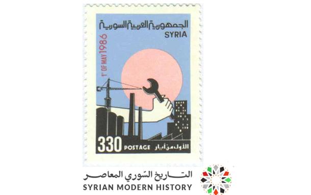 صورة طوابع سورية 1986- عيد العمال