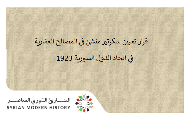 صورة قرار تعيين سكرتير منشئ في المصالح العقارية في اتحاد الدول السورية 1923
