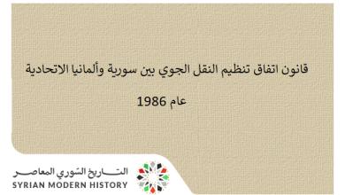 صورة قانون اتفاق تنظيم النقل الجوي بين سورية وألمانيا الاتحادية 1986