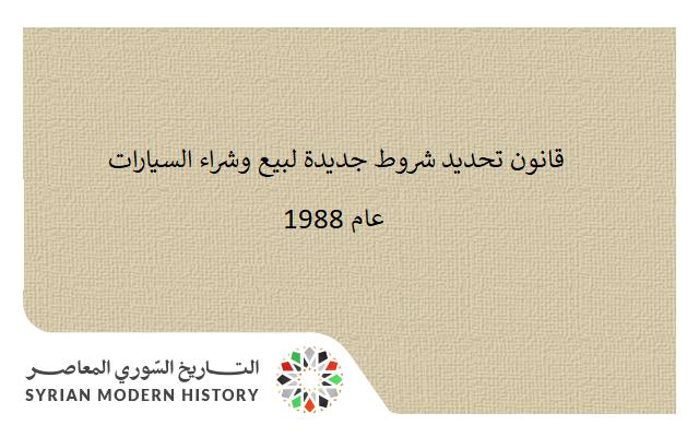 صورة قانون تصديق اتفاقية الملاحة البحرية بين سورية وبلغاريا عام 1988