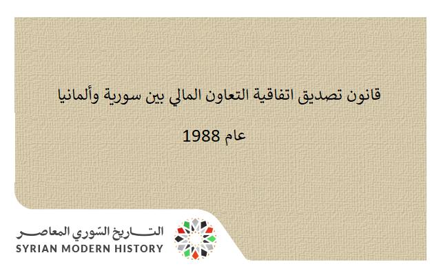 صورة قانون تصديق اتفاقية التعاون المالي بين سورية وألمانيا عام 1988