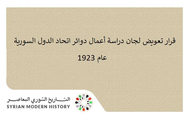 صورة قرار تعويض لجان دراسة أعمال دوائر اتحاد الدول السورية 1923
