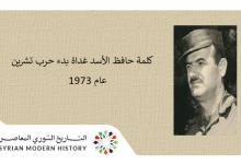 صورة كلمة حافظ الأسد غداة بدء حرب تشرين عام 1973م