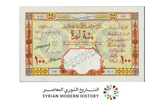 صورة النقود والعملات الورقية السورية 1930 – مئة ليرة سورية