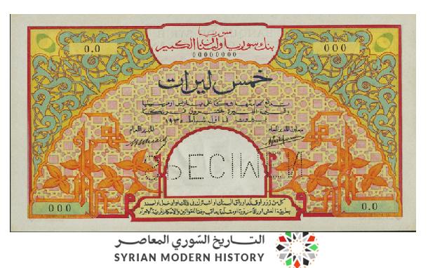 صورة النقود والعملات الورقية السورية 1935 – خمس ليرات سورية