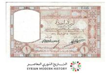 صورة النقود والعملات الورقية السورية 1935 – ليرة سورية