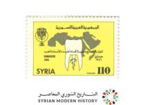 صورة طوابع سورية 1986- مؤتمر اتحاد أطباء الأسنان العرب
