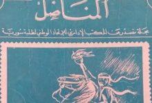 صورة غلاف مجلة المناضل – اتحاد طلبة سورية في الرقة 1968