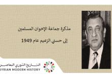 صورة مذكرة جماعة الإخوان المسلمين في سورية إلى حسني الزعيم 1949