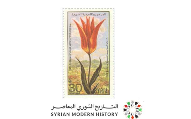 صورة طوابع سورية 1986- معرض الزهور الدولي