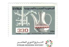 صورة طوابع سورية 1986- معرض دمشق الدولي