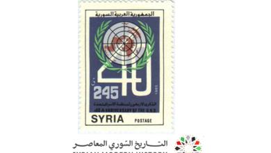 صورة طوابع سورية 1985- الذكرى 40 للأمم المتحدة