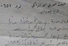 صورة صورة وصل اشتراك لأحد أعضاء حزب البعث عام 1955