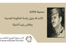 صورة صحيفة 1970- الأسد قد يتولى رئاسة الحكومة الجديدة .. وطلاس رئيساً للدولة