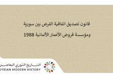 صورة قانون تصديق اتفاقية القرض بين سورية ومؤسسة قروض الأعمار الألمانية 1988