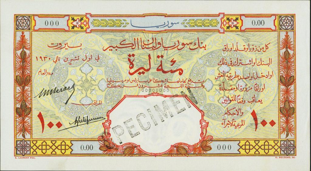 النقود والعملات الورقية السورية 1930 – مئة ليرة سورية