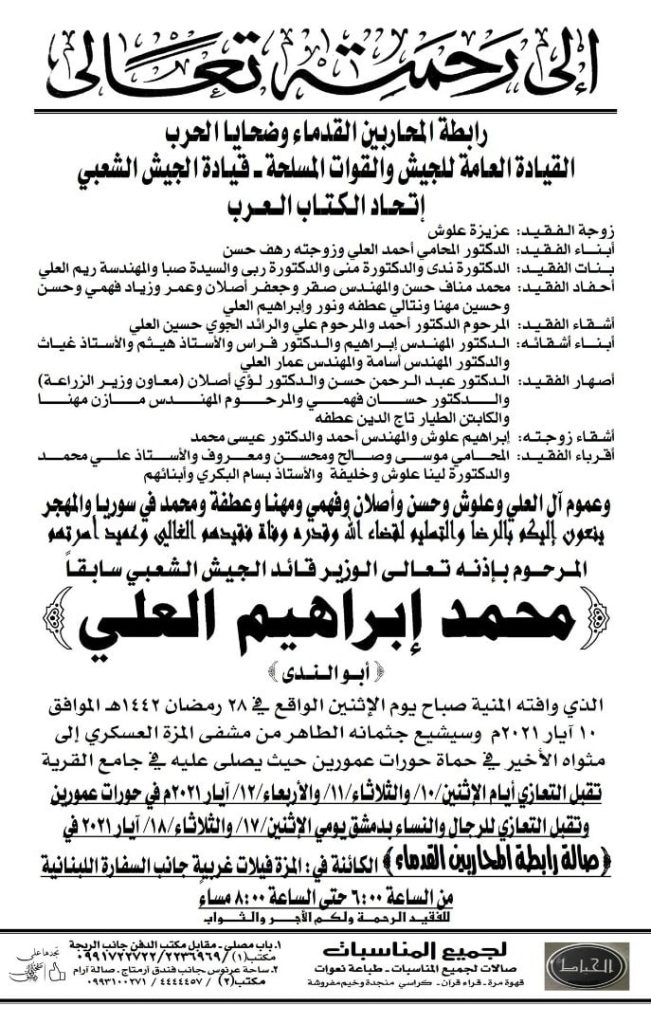 محمد إبراهيم العلي
