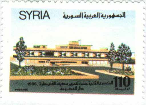 طوابع سورية 1986- ذكرى تحرير القنيطرة