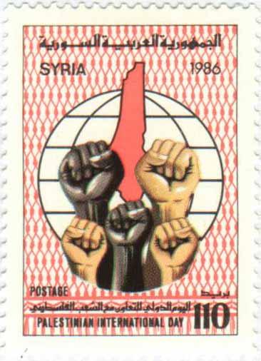 طوابع سورية 1986- اليوم الدولي للتعاون مع الشعب الفلسطيني