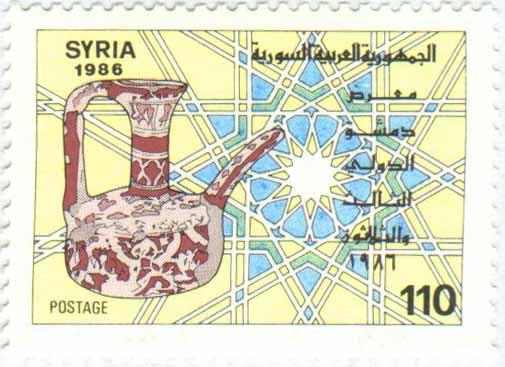 طوابع سورية 1986- معرض دمشق الدولي
