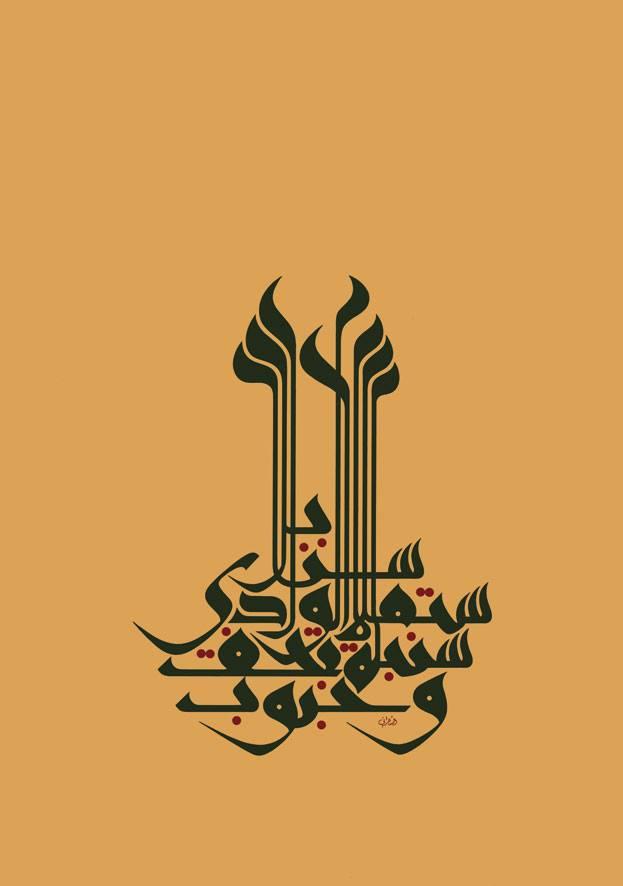 وحبوبُ سنبلةٍ تجفّ ستملأ الوادي سنابل .. لوحة منير الشعراني (2)