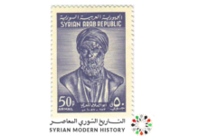 صورة طوابع سورية 1963- أبو العلاء المعري