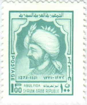 طوابع سورية 1974- أبو الفداء