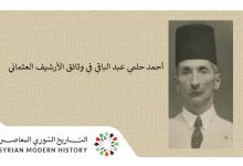 صورة أحمد حلمي عبد الباقي في وثائق الأرشيف العثماني