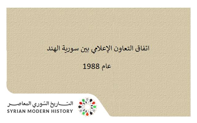صورة اتفاق التعاون الإعلامي بين سورية الهند عام 1988