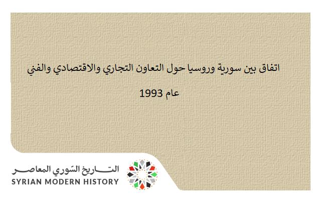 صورة اتفاق بين سورية وروسيا حول التعاون التجاري والاقتصادي والفني عام 1993