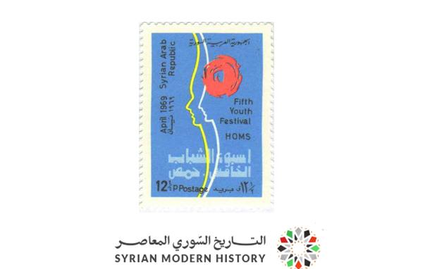 صورة طوابع سورية 1969- أسبوع الشباب الخامس بمدينة حمص