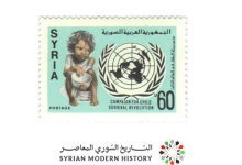 صورة طوابع سورية 1985- دعم حملة الطفل بالدول النامية