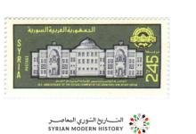 صورة طوابع سورية 1985- الذكرى العاشرة لتأسيس الاتحاد البرلماني العربي