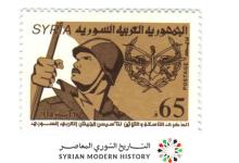 صورة طوابع سورية 1985- الذكرى 39 لتأسيس الجيش العربي السوري