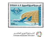 صورة طوابع سورية 1977 – منظمة الطيران المدني الدولية