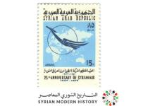 صورة طوابع سورية 1972- العيد الفضي لشركة الطيران العربية السورية