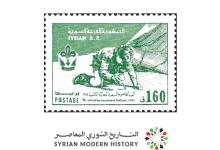 صورة طوابع سورية 1982- العيد 75 للحركة الكشفية