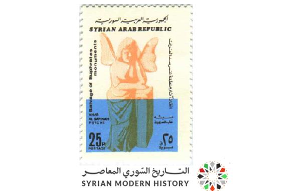 صورة طوابع سورية 1973- إنقاذ آثار غمر الفرات