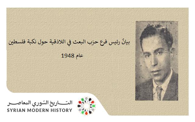 صورة بيانٌ رئيس فرع حزب البعث في اللاذقية حول نكبة فلسطين عام 1948م