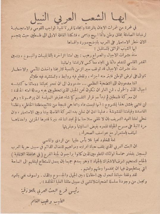 بيانٌ رئيس فرع حزب البعث في اللاذقية حول نكبة فلسطين عام 1948م