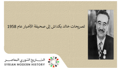 صورة تصريحات خالد بكداش إلى صحيفة الأخبار عام 1958