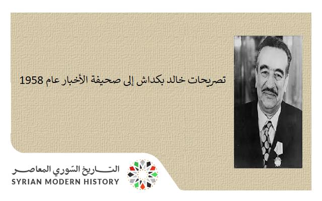 صورة تصريحات خالد بكداش حول الموقف من الوحدة السورية – المصرية عام 1958