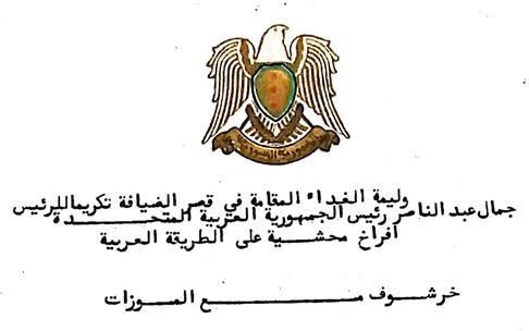 صورة قائمة وليمة الغداء المقامة في قصر الضيافة تكريماُ لـ جمال عبد الناصر في شباط 1958